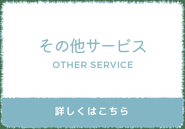 その他サービス OTHER SERVICE 詳しくはこちら