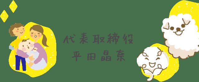 代表取締役 平田晶奈