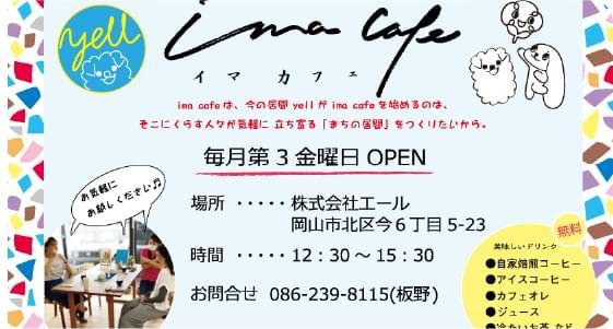 ima cafe イマカフェ