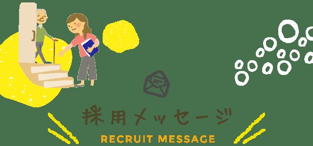採用メッセージ RECRUIT MESSAGE