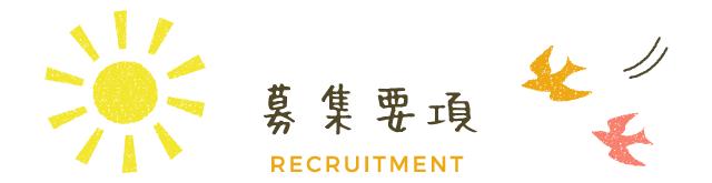 募集要項 INTERVIEW