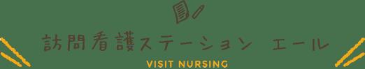 訪問看護ステーション エール Visit nursing